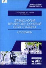 Обложка книги этимология терминов