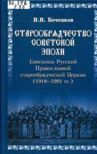 Обложка книги Старообрядчество советской эпохи