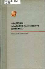 Обложка книги академик Деревянко
