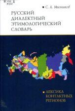 обложка книги русский диалектный словарь