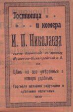 Реклама гостиницы и номеров Николаева //Рекламные объявления из старых газет. - [б.и.]