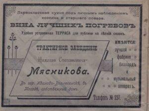 Реклама трактирного заведения Мясникова //Рекламные объявления из старых газет. - [б.и.]