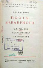 Базанов В.Г., Поэты-декабристы: К.Ф. Рылеев, В.К. Кюхельбекер, А.И. Одоевский - 1950.