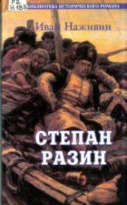 Наживин И. Степан Разин