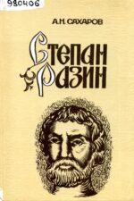 Сахаров А. Н. Степан Разин
