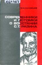 Соловьев В.М. Современники и потомки о восстании Степана Разина