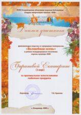 Диплом Барановой