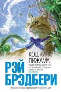 "Обложка книги Рэя Брэдбери ""Кошкина пижама"""