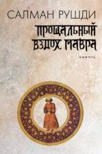 Современная индийская литература. Рушди