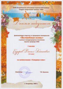сидоров данил 14 лет