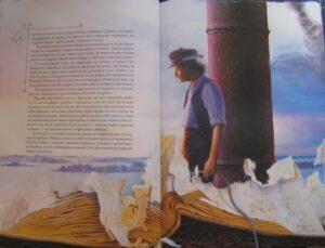 Путешествия Марка Твена. Страница книги