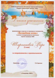 ширканова вера 5 лет