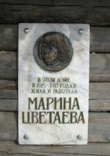 Мемориальная доска М. Цветаевой в Александрове