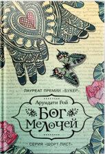 Современная индийская литература. Бог мелочей