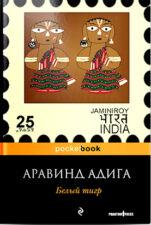 Современная индийская литература. Белый тигр