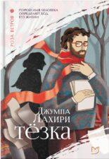 Современная индийская литература. Тёзка