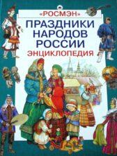 Книга Праздники народов России