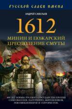 День народного единства.. Книга 1612 год Преодоление смуты