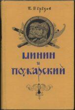 День народного единства. Книга Минин и Пожарский