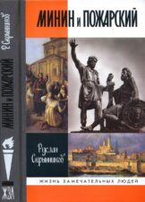 Книга Минин и Пожарский