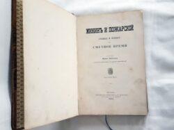 Книга Смутное время 1896 года