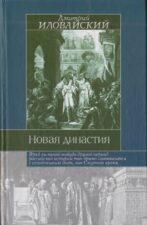 Книга Новая династия