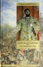 Книга Юрий Милославский