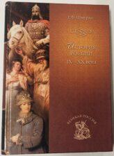 Книга История России 9-20 века