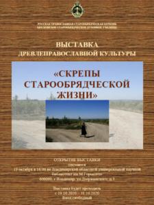 Афиша выставка старообрядцев