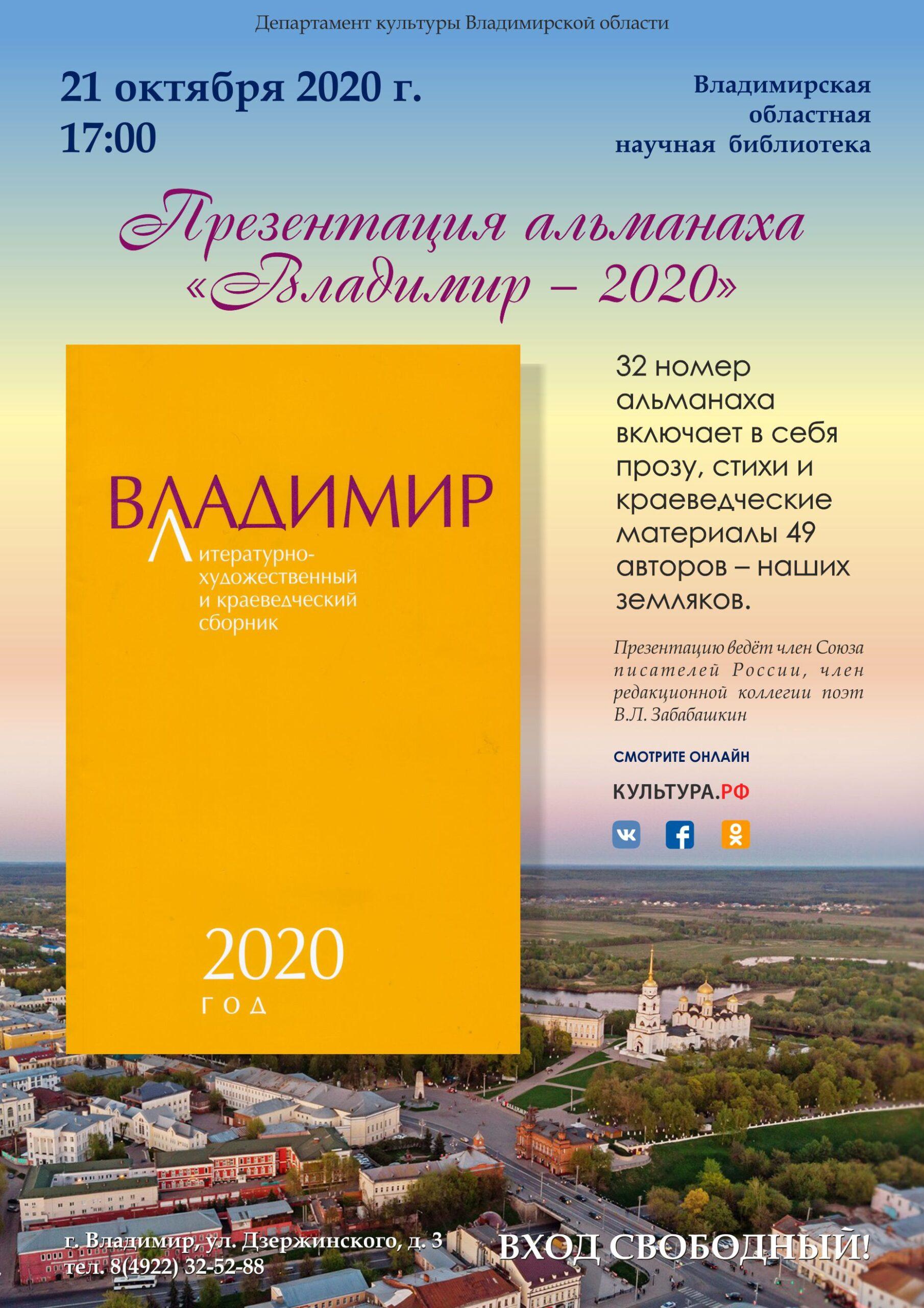 Афиша альманаха Владимир-2020