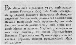 Фрагмент из книги И. К. Шушерин. Житие святейшего патриарха Никона, написанное некоторым бывшим при нем клириком