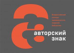 Логотип конкурса Авторский знак