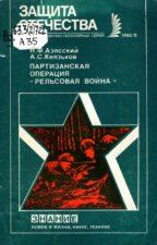 Обложка книги Азясский Н. Ф., Князьков А. С. Партизанская операция «Рельсовая война»