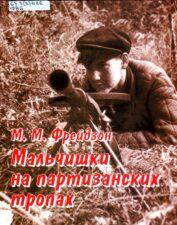 Обложка книги Фрейдзон М. М. Мальчишки на партизанских тропах