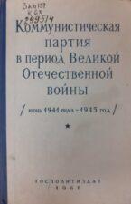 """Обложка книги """"Коммунистическая партия в период Великой Отечественной войны"""""""