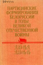 Обложка книги Манаенков А. Л. Партизанские формирования Белоруссии в годы Великой Отечественной войны (июнь 1941 - июль 1944)
