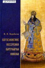 Обложка книги - Н. В. Воробьева. Богословские воззрения патриарха Никона