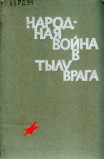 Обложка книги Народная война в тылу врага: к истории партизанского движения в Калининской области