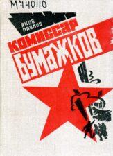 Обложка книги Павлов Я. С. Комиссар Бумажков
