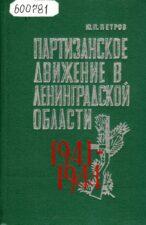 Обложка книги Петров Ю. П. Партизанское движение в Ленинградской области 1941-1944