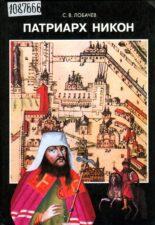 Обложка книги - С. В. Лобачев. Патриарх Никон