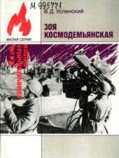Обложка книги Успенский В. Д. Зоя Космодемьянская