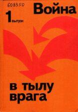 Обложка книги Война в тылу врага. Вып. 1: О некоторых проблемах истории советского партизанского движения в годы Великой Отечественной войны