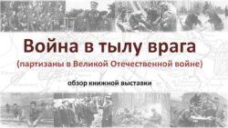 Название выставки Война в тылу врага