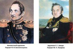 Портреты Беллинсгаузен и Лазарев  н