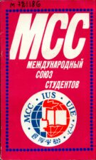 Обложка книги международный союз студентов