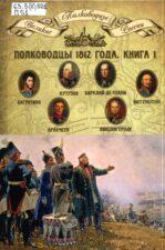 """Обложка книги """"Полководцы 1812"""""""