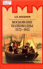 """Обложка книги """"Московские полководцы"""""""