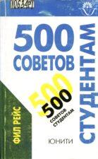 Обложка книги 500 советов студентам
