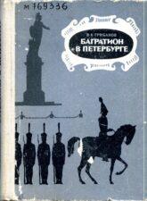 """Обложка книги """"Багратион в Петербурге"""""""